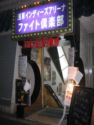 プロレス居酒屋「ファイト倶楽部」