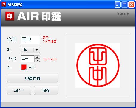 AIR 印鑑