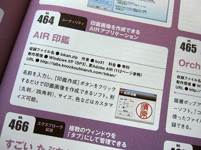 AIR印鑑
